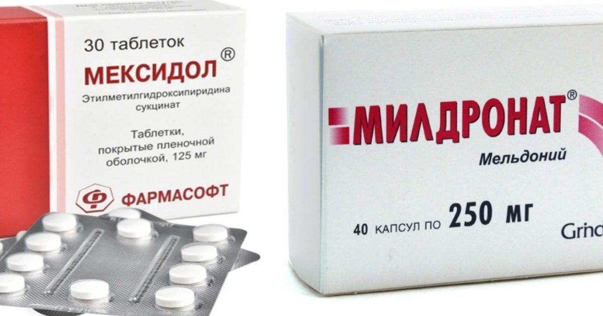 Мексидол или милдронат что лучше и в чем разница отличия составов отзывы врачей — Заболевания сердца
