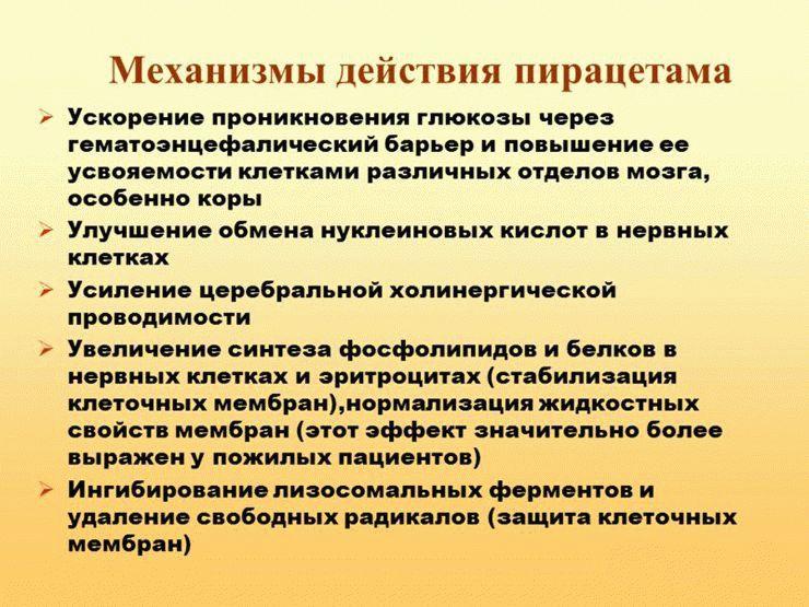 Механизмы действия