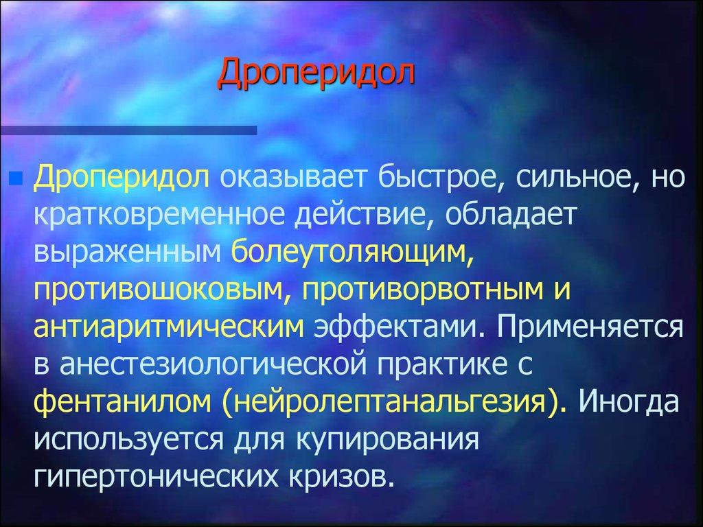 Изображение - Пластырь с лидокаином для суставов 06-003-2