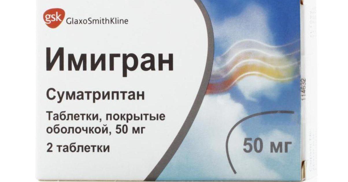 Таблетки и спрей Имигран инструкция по применению цена и отзывы