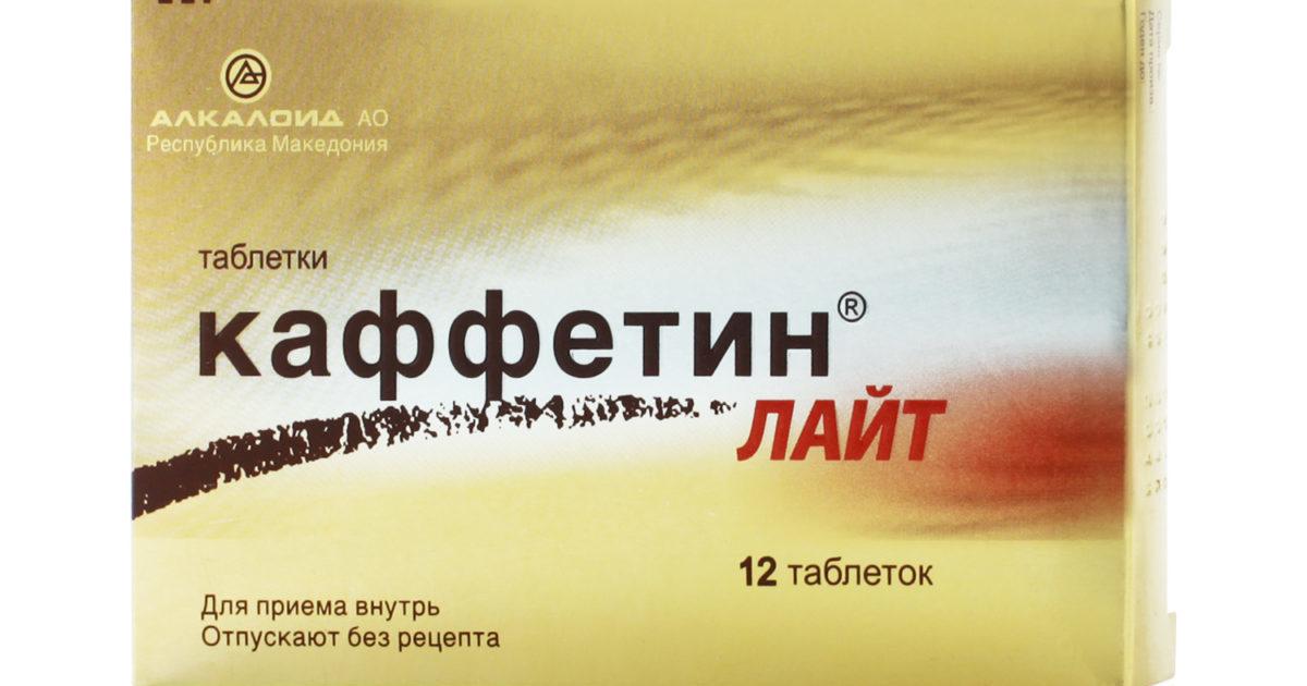Каффетин лайт инструкция по применению таблетки