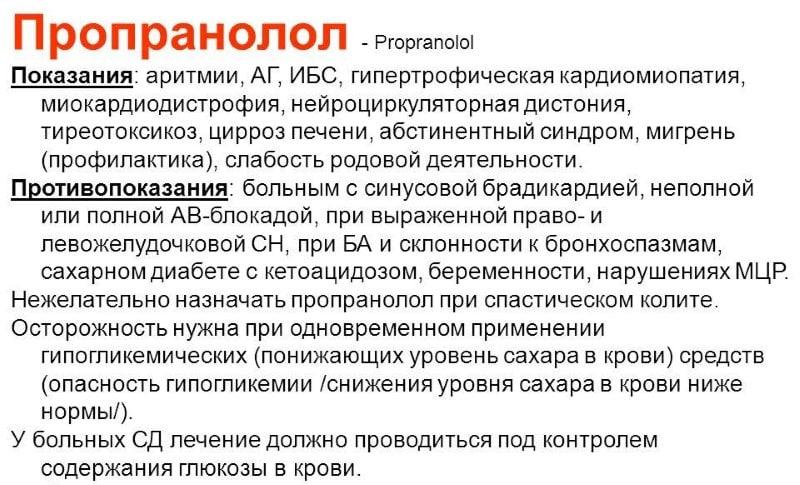 Пропранолол