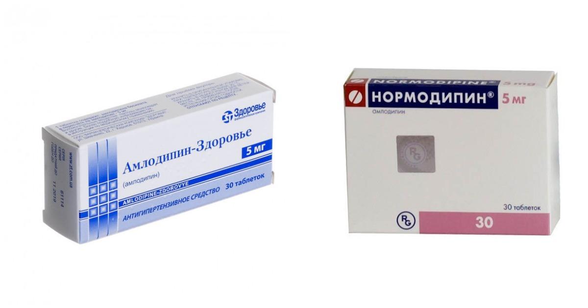 Нормодипин и Амлодипин