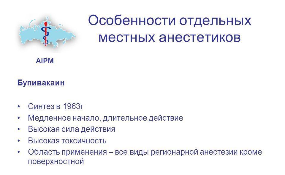 Бупивакаин