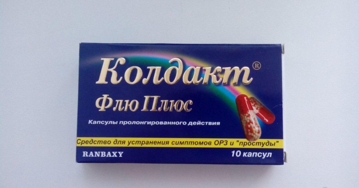 Колдакт Флю Плюс цена в Томске от 202 руб., купить Колдакт Флю Плюс, отзывы и инструкция по применению