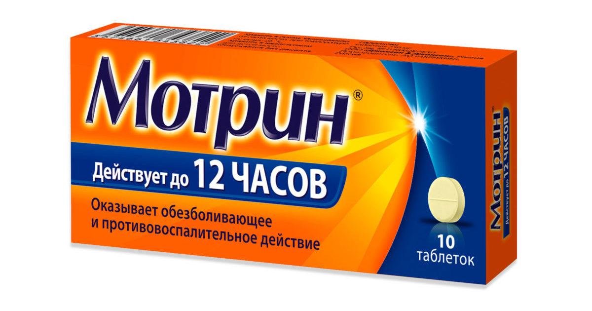 Лекарство мотрин от болей в спине