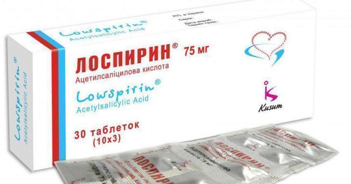 Лоспирин