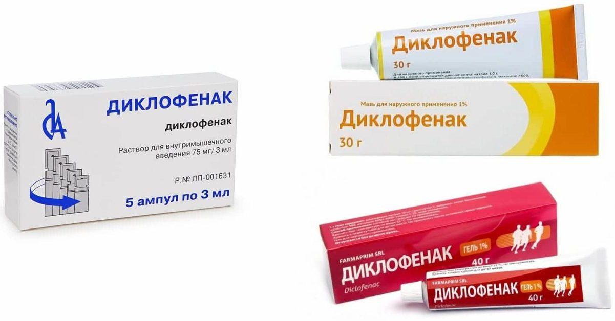 Диклофенакол крем - инструкция по применению, цена, аналоги