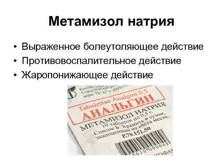 Действие метамизола натрия