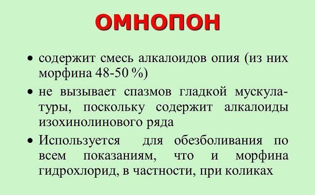Омнопон