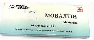 Мовалгин