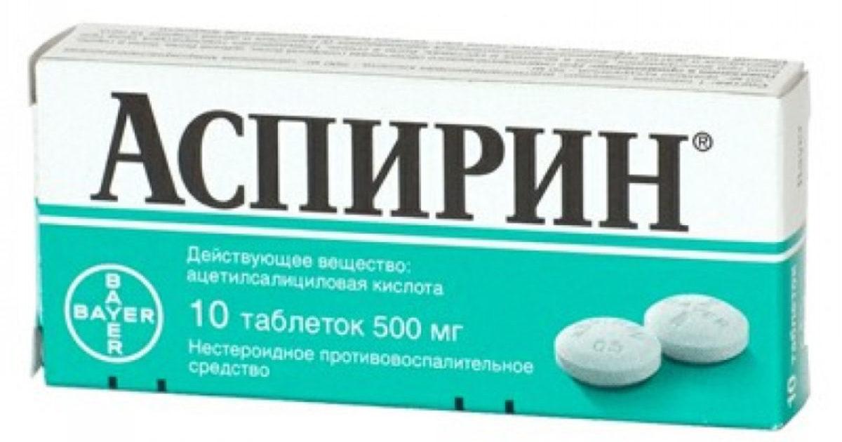 Помогает ли аспирин от температуры