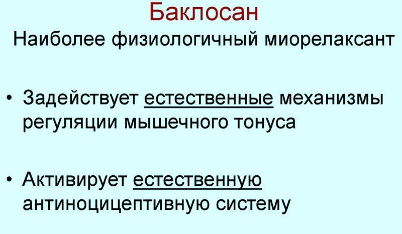 Механизм действия Баклосана