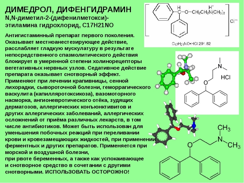Дифенгидрамин