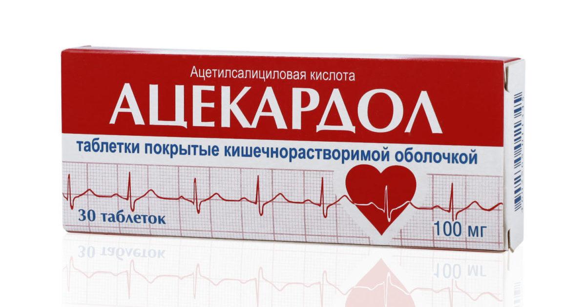 Ацекардол цена в Москве от 22 руб., купить Ацекардол, отзывы и инструкция по применению