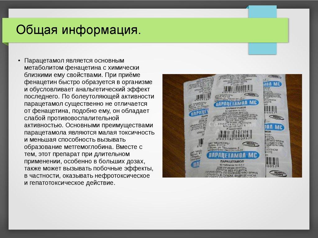 Общие сведения о препарате