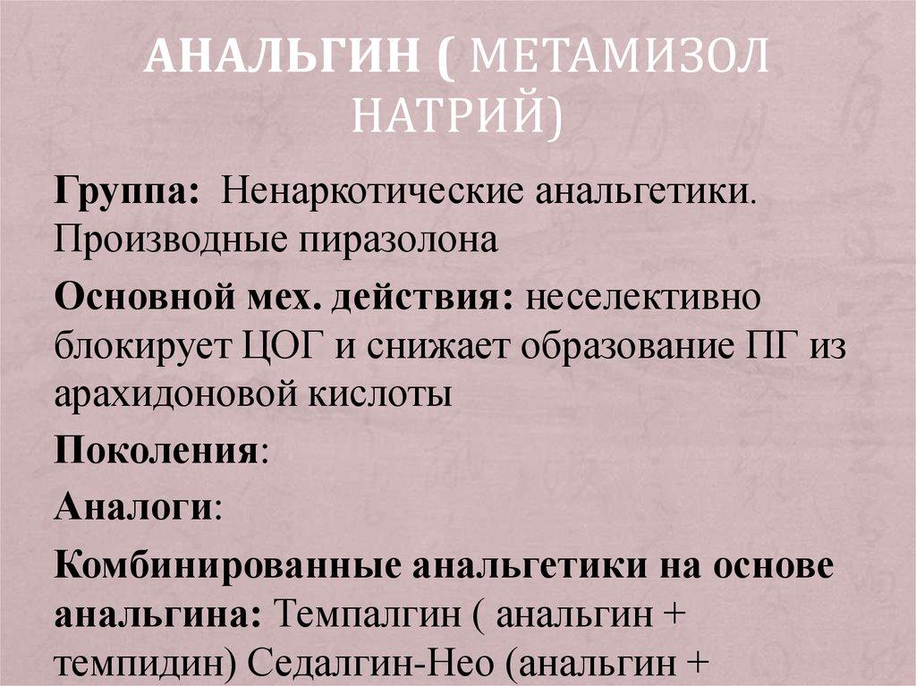 Общая информация о метамизоле натрия