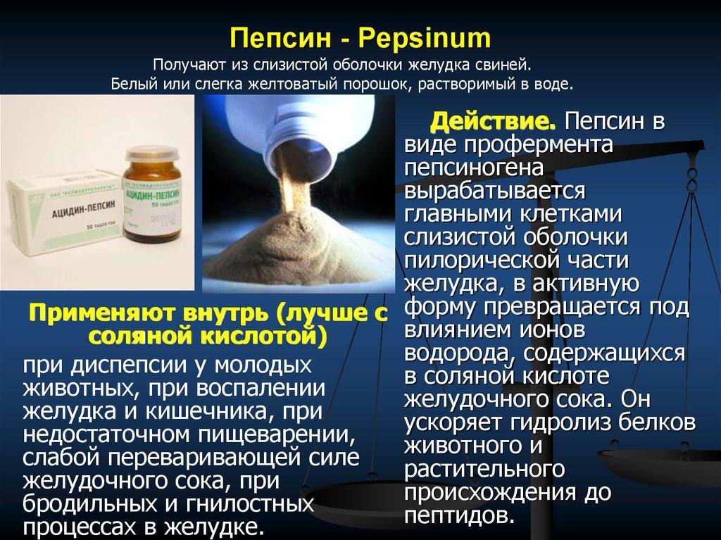 Характеристика пепсина