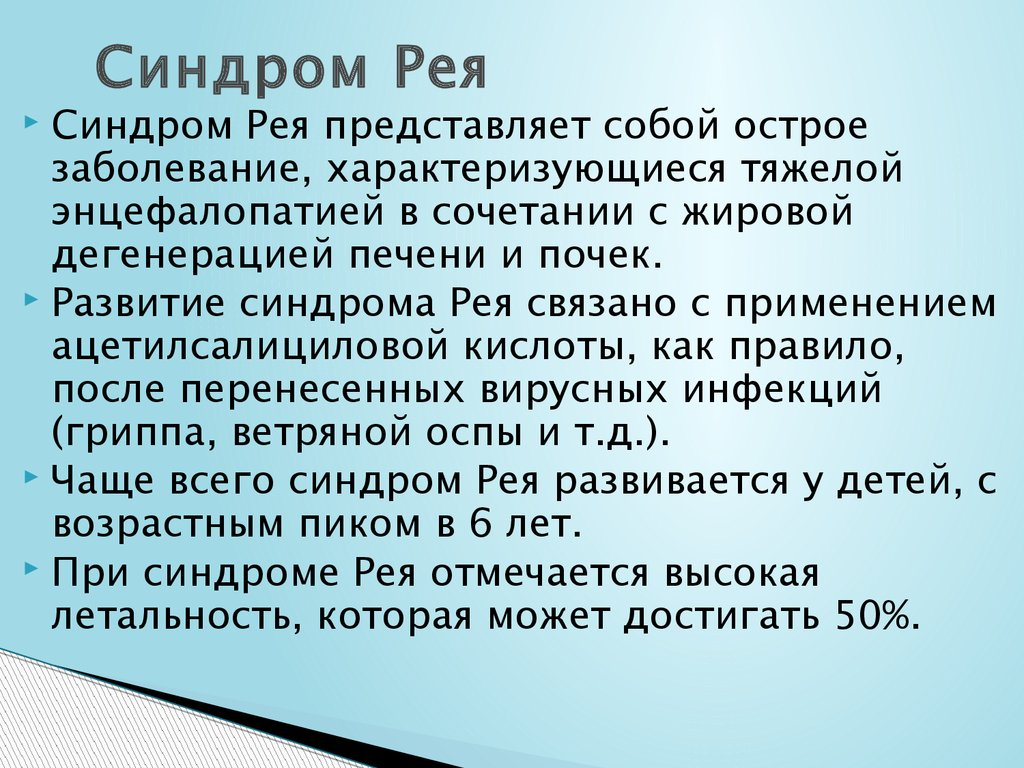 Синдром Рея