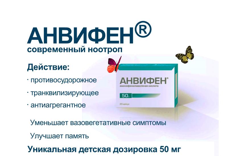 Фармакологическое действие Анвифена