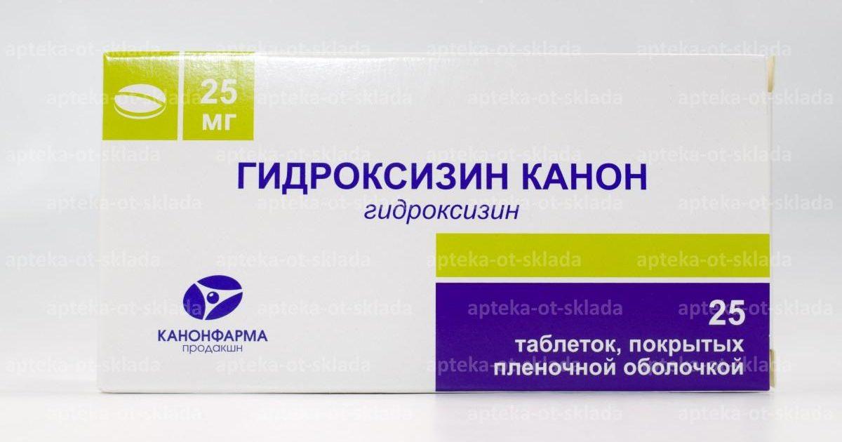 Гидроксизин: инструкция по применению, отзывы, аналоги, цена