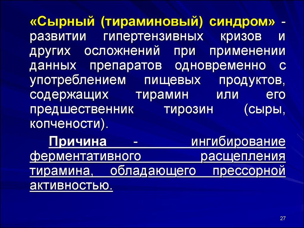 """""""Сырный синдром"""""""