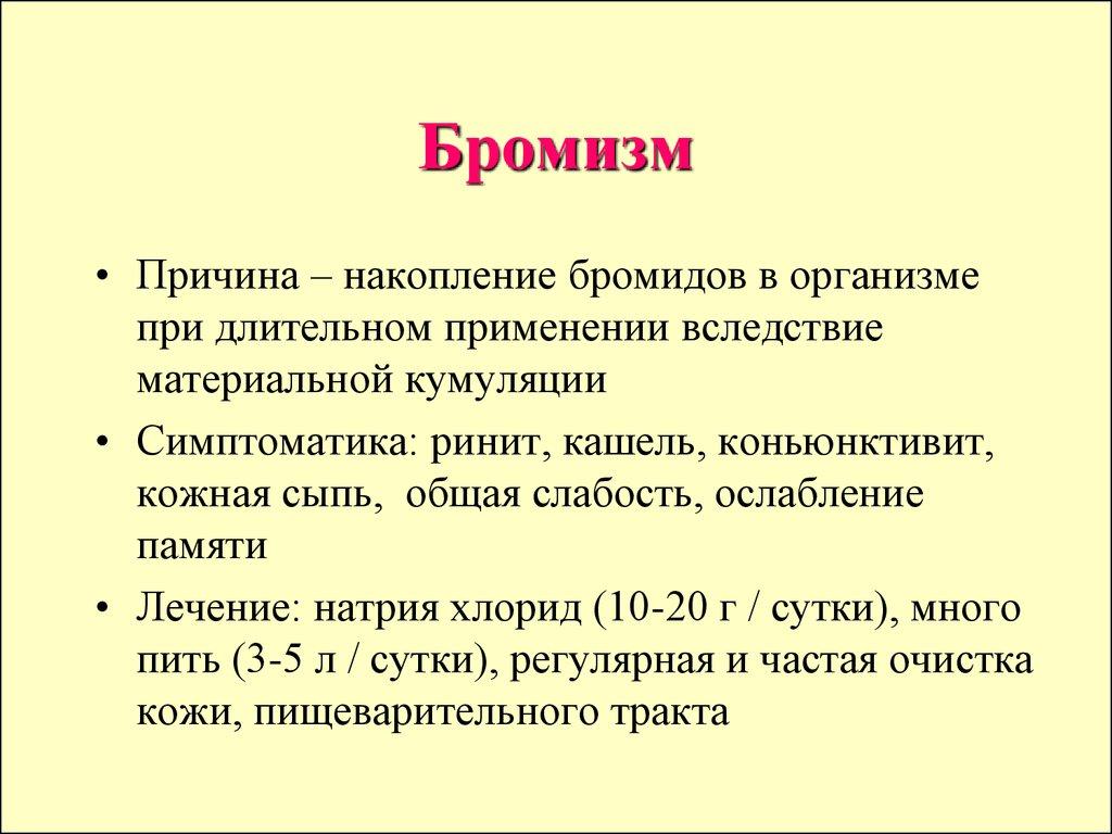 бромизм