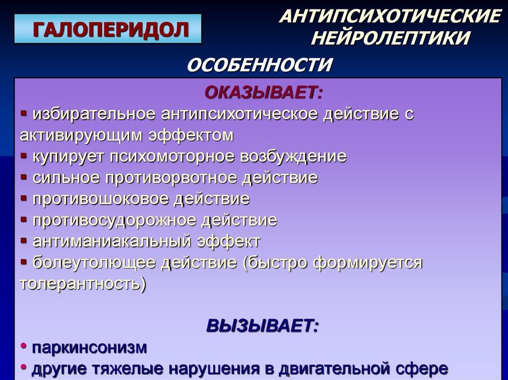 Особенности Галоперидола