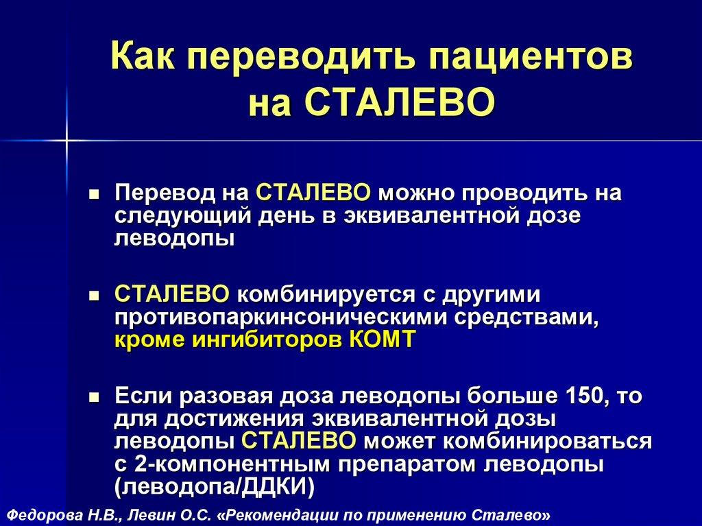 Перевод пациентов на Сталево