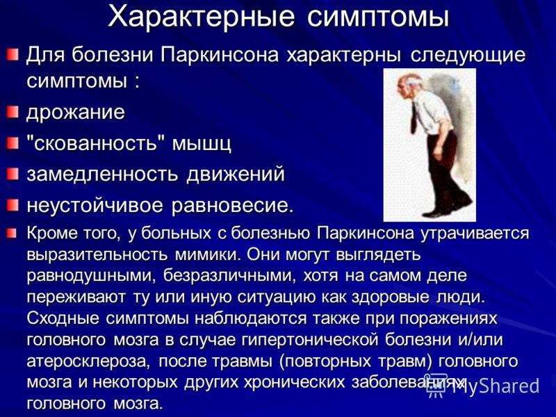 Симптоматика болезни Паркинсона