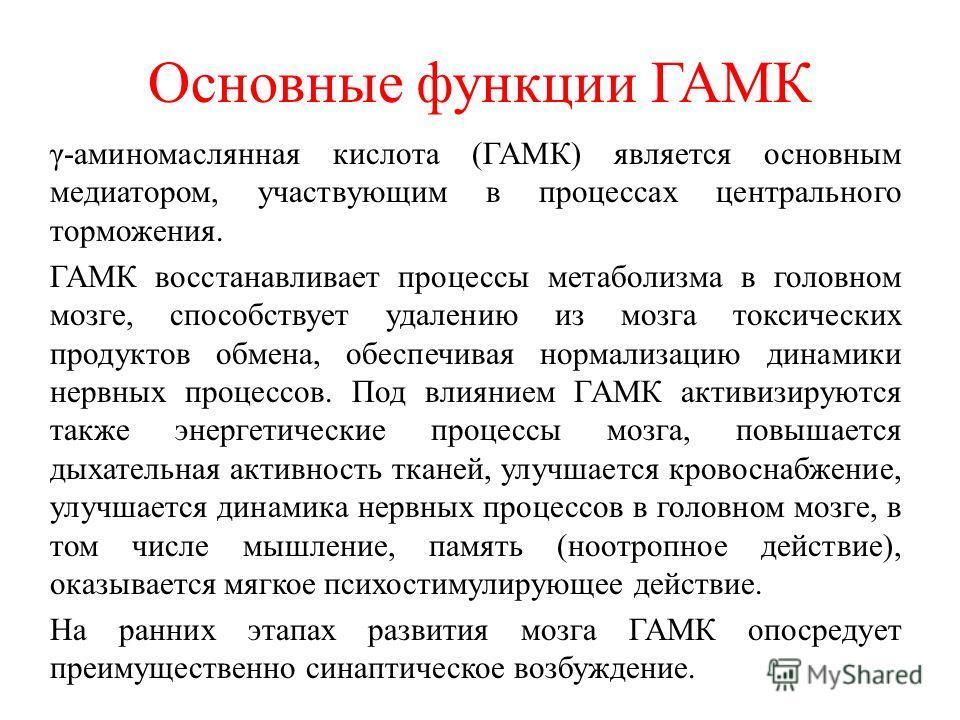 Функции ГАМК