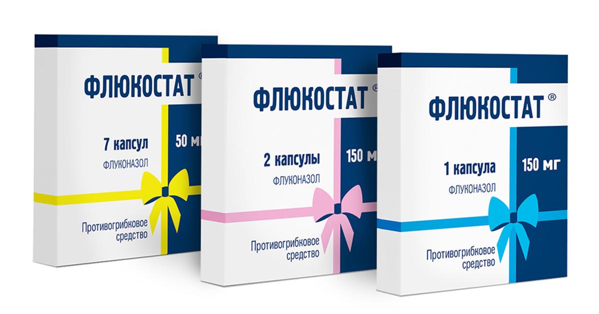 ФЛЮКОСТАТ — цена, аналоги дешевые (российские и импортные)